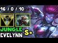 Лига Легенд | Лучшая игра за Джангл Эвелинн / Jungle Evelynn guide - League of Legends