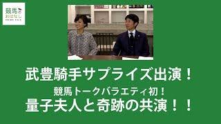 「競馬のおはなし」 2016年5月2日放送 出演者:見栄晴、西内荘(装蹄師)...