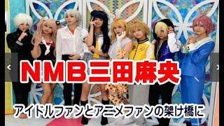 NMB三田麻央「アイドルファンとアニメファンの架け橋に」 生放送に出...
