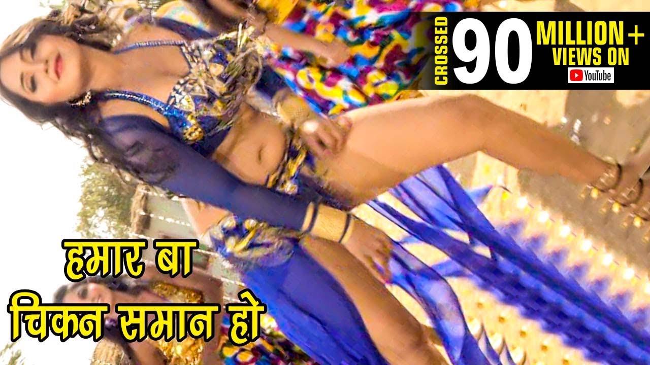 Download Superhit Songs 2019 - हमार बा चिकन सामान - Kajal Raghwani - Pawan Singh - Bhojpuri Hit Songs