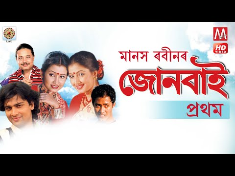 Junbai Vol 1 | Assamese Full Movie | Manas Robin | Assamese