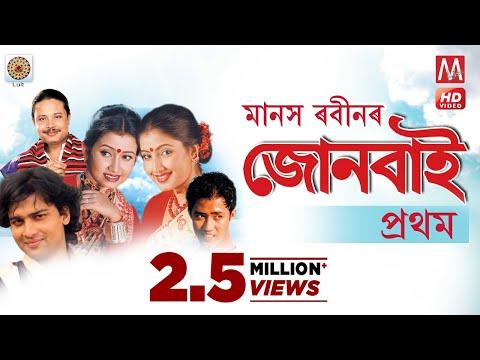 Junbai Vol 1   Assamese Full Movie   Manas Robin   Assamese Bihu VCD  Gayatri Mahanta