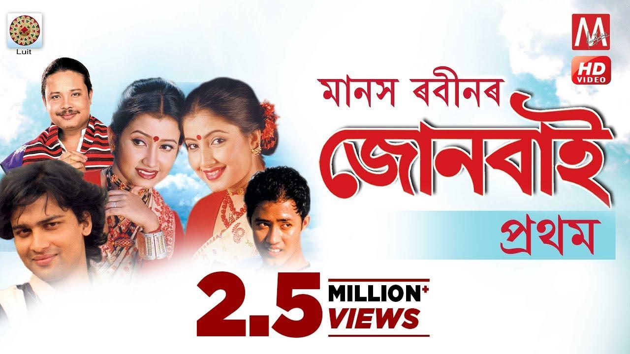 Junbai Vol 1 | Assamese Full Movie | Manas Robin | Gayatree Mahanta | Nayan Nilim | Zubeen Garg