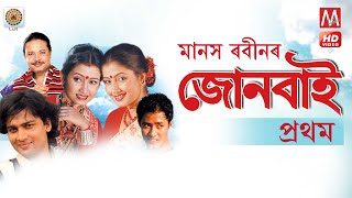 Junbai Vol 1 | Assamese Full Movie | Manas Robin | Assamese Bihu VCD |Gayatri Mahanta