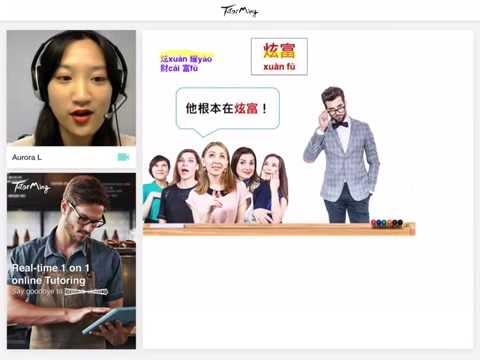 【Chinese Buzzwords】我只想安静地做个美男子: TutorMing Webinar