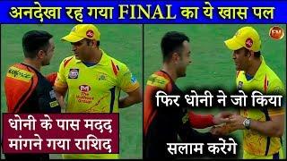 IPL फाइनल में टॉस के बाद धोनी के पास पहुंचा राशिद.. फिर जो हुआ कमाल था
