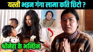 यस्ती भइन गंगा लामा कति छिटो ? श्रीनेहा के भन्छिन Himesh Neaupane & Ganga Lama New Video