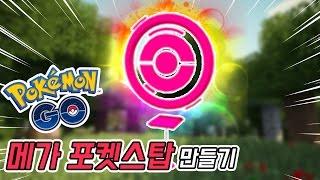"""포켓몬 고! 아이템이 쏟아지는 """"메가 포켓스탑"""" 만들기! [pokemon go] 빅민"""