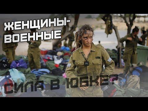 Женщины-военные. Сила в