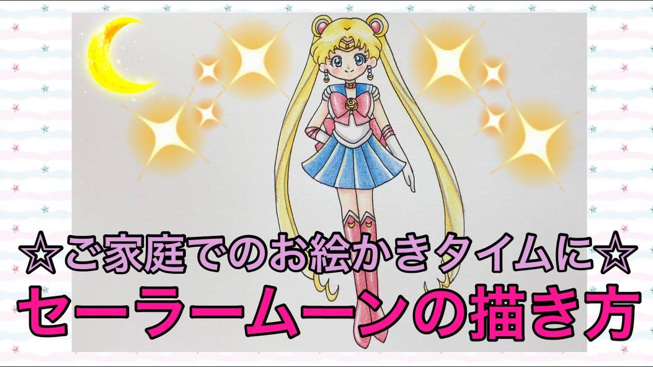 セーラームーンの描き方☆How to draw Sailor Moon ☆