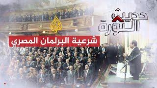حديث الثورة- تساؤلات عن الشرعية تلاحق برلمان مصر وقوانينه
