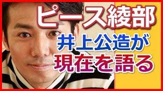 【関連動画】 井上公造氏がピース・綾部祐二の現在を明かす「芸人仲間の...
