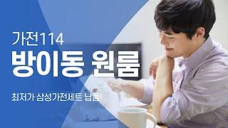 서울방이동원룸에 삼성원룸가전제품,오피스텔가전제품,UN4…