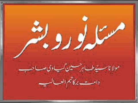 Maulana Tahir Hussain Gayavi - Masala Noor Bashar
