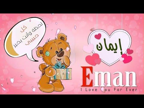 اسم إيمان عربي وانجلش Eman في فيديو رومانسي كيوت Youtube