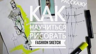 Как рисовать модные эскизы. Рисуем одежду. FASHION SKETCH. Советы дизайнера.Урок 2