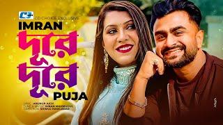 Dure Dure | দূরে দূরে | IMRAN | PUJA | Afran  Nisho | Urmila | Official Music Video | Bangla Song