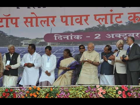 PM Modi inaugurates the Rooftop Solar Power Plant (180 KW) for Khunti District Court in Jharkhand