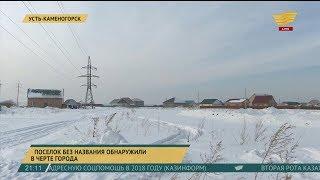 Поселок без официального названия существует в Усть-Каменогорске