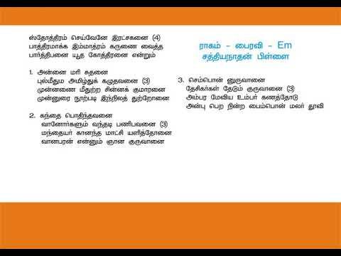 Sthothiram Seivenae ஸ்தோத்திரம் செய்வேனே இரட்சகனை Tamil Christian Kerthanaigal 82 Lyrics