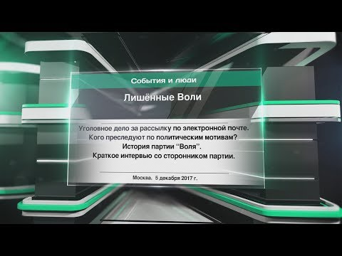 """Картинки по запросу Лишённые """"Воли"""""""
