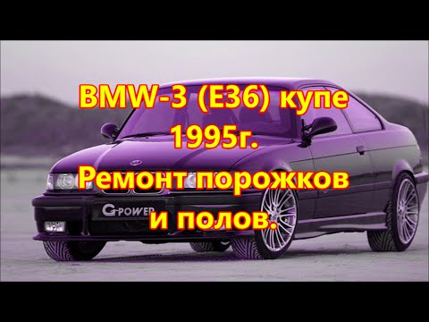 BMW 3 (E36) купе 1995г.  Замена порогов и полов.  1 часть. смотреть в хорошем качестве