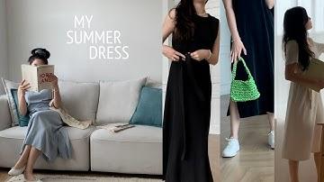 나의 여름 원피스 7 가지 / MY SUMMER DRESS with MONGDOL