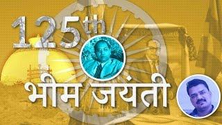 Bhim Jayanti | Bhim Geete Marathi | 2016 | Jay-Amar | Bhim Jayanti 125 | Bhimjayanti 125 | Nashik