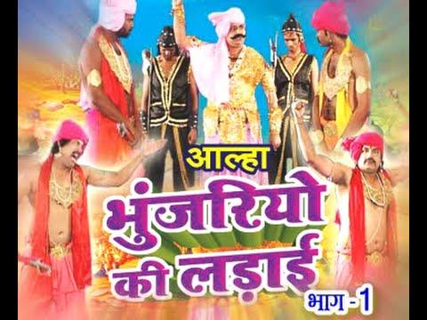 आल्हा भुंजरिओ की लड़ाई - Alha Bhunjariyo Ki Ladai Vol -1 | Gafur Khan | Hindi Alha Bhajan