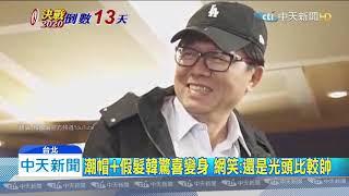 20191229中天新聞 等一個新總統!韓競選歌曲MV藏爆笑大彩蛋