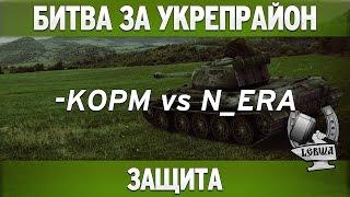 Битва за укрепрайон - KOPM vs N_ERA (Второе сражение)