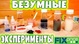 Безумные Эксперименты для детей из Фикс Прайс Червяки Окись Металлический еж Жвачка для рук