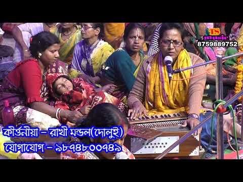 Krittaniya Rakhi Mondal Dolui Kritan Vajon - Ts Music/gajon Dj Tapas