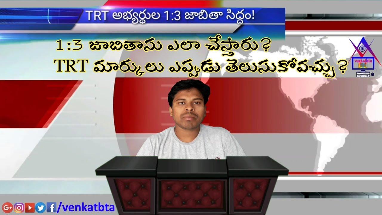 TSPSC TRT 1:3 జాబితా సిద్దం | TRT మార్కులు | 1:3 ఎంపిక ఎలా చేస్తారు|TRT 1:3 List ready|venkatbta