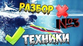 РАЗБОР ОШИБОК В ТЕХНИКЕ №3  Как Быстро научиться плавать кролем