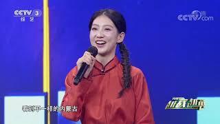 [越战越勇]内蒙女汉子为家乡代言 戏称家乡一年只有两个季节 一个是冬季一个是大约在冬季| CCTV综艺 - YouTube