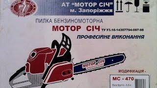 Обзор бензопилы Мотор Сич МС-470