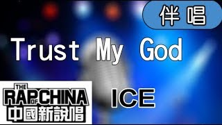 【Karaoke】ICE - Trust My God(伴奏)中國新說唱