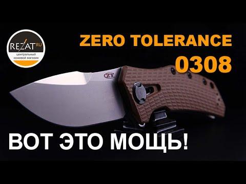 Ломовитый Zero Tolerance 0308: В лучших традициях 300-й серии! | Обзор от Rezat.Ru