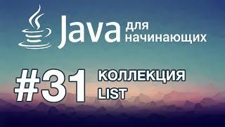 Java SE: Урок 31. Коллекция List