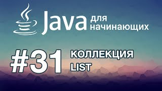 Java для начинающих: Урок 31. Коллекция List