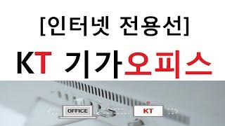 KT기가오피스, KT전용선, 기업용인터넷