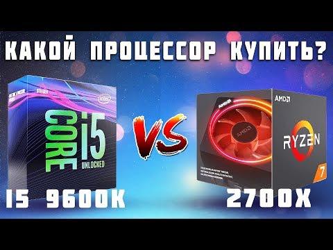 I5 9600k  Vs Ryzen 2700x - Какой процессор купить за 20к?