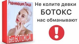 ОСТОРОЖНО - БОТОКС!!!  НИКОГДА НЕ ДЕЛАЙТЕ БОТОКС