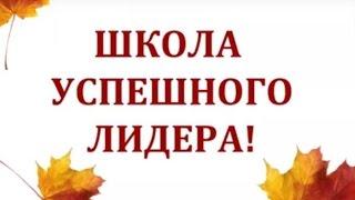 """ШУЛ №3 Сопровождение консультантов, поддержание активности """"Обучение и мотивация"""""""