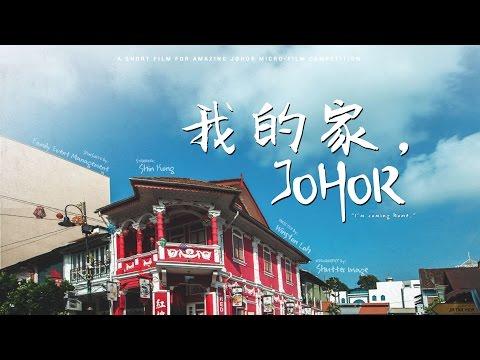 一部关于柔佛的微电影《我的家,Johor》