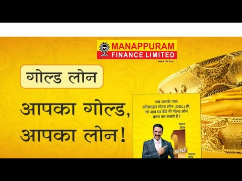 Ogl Manappuram Online Interest Pay And Renewal Shilp ,online Gold Loan
