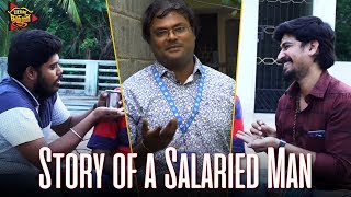 Story of a Salaried Man | IPL Team | Partha | Arun | Being Thamizhan