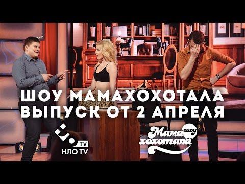 Мамахохотала   Полный выпуск от 2 апреля 2016  НЛО TV