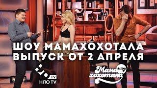 Мамахохотала  | Полный выпуск от 2 апреля 2016 | НЛО TV